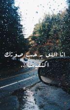 انا اللي بـ حب صوتك اكتفيت .. by iath8_