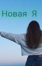 Новая Я by AlinaLotos