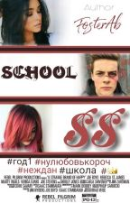 Школа (School SS)  by FosterAb