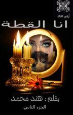 أنا ألقطة ( ألجزء ألثاني ) by isismohamed