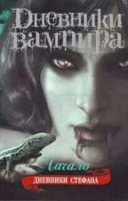 Все книги серии Дневники вампира. Дневники Стефана. Книга 1. Начало by kseniatravkina