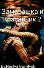 Замарашка и Красавчик 2: Возвращение/ One Love by NastkaKID