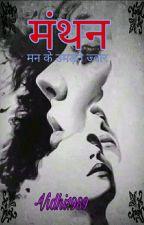 मंथन by Vidhi1989
