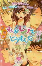 Watashi ga motete dousumda by secretinfinit