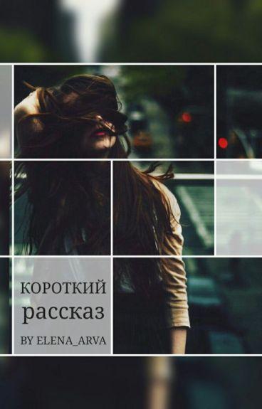 Короткий рассказ by Elena_Arva