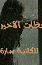 لحظات الاخيرة by novels_sara1
