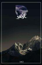 At Least|و أخِيرا [M,yg] by Qshodz