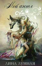 Мой Ангел by LinaMoon209