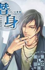 Ti Shen / Body Double  ( English)  Volume 1 {END} by 01_soma