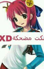 نكت مضحكة XD by Park_Rashil