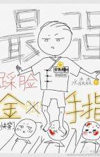[ mau xuyên ] Cực mạnh thải mặt Bàn Tay Vàng - Thuỷ Sâm Sâm by yuuta2512