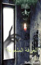 الغرفه الملعونه. by Hala_Harbi