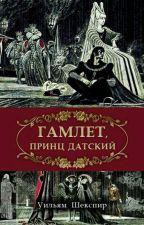 """Вильям Шекспир """"Гамлет"""" by JumgalToktobekov"""