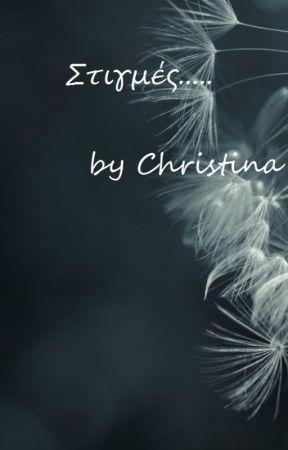 Στιγμές by Christina_Karra