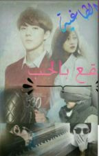 الطاغية يقع بالحب  by weareone5