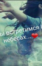 Мы встретимся в небесах(Арсен♡Самира) by Malika_2499
