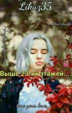 """""""Выше 23-их этажей..."""" by Likuz35"""