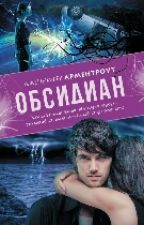 "Дженнифер Арментроут    ""Обсидиан"" by Daryasha_Balkizova13"