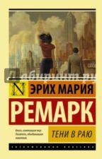 Э.М. РемаркТени в раю by MashaMokridenkova