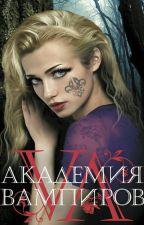 Академия  Вампиров  by Ksycha1901