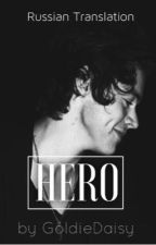 Hero | h.s. | Russian Translation by GoldieDaisy