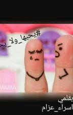 يحبهاا ولا يحبها  by IsraaAzzam6
