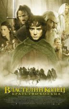 Властелин Колец   The Lord of the Rings - Братство Кольца by Pavel_Cherunkov