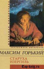 Старуха Изергиль М.Горький  by Funny__Kate