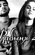 Рабыня 2 [Z.M] by adelinka0909090
