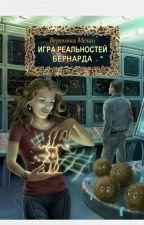 "Игры реальности "" Бернарда "" by ksjuZk"