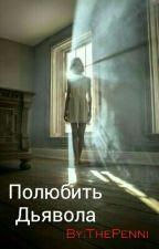 Полюбить Дьявола by ThePenni