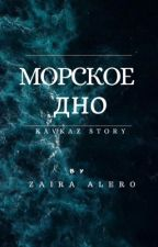 Притворись Моим Братом (Кавказская История) by Zaira_Aleroeva