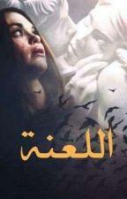 Alive | h.s (قيد التعديل) by writer_marwa_sherif