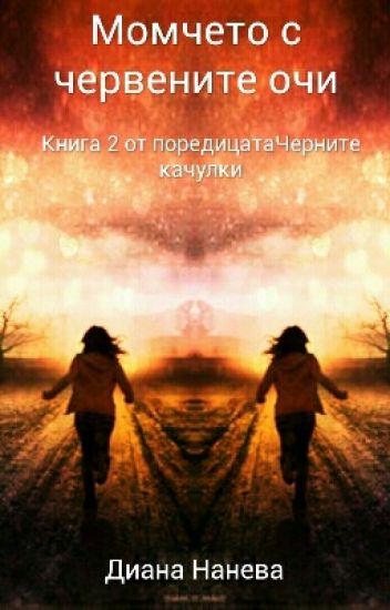 """Момчето с червените очи- Книга Втора От Поредицата """"Черните Качулки"""""""