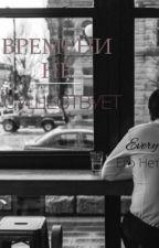 Времени не существует  by EveryShaehova