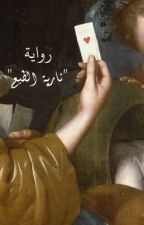 °-°ناريه الطبع°-° by Rahma_elea