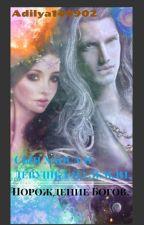 Сын Хаоса и девушка из Земли.  by Adilya140902