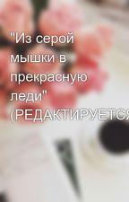 """""""Из серой мышки в прекрасную леди"""" (РЕДАКТИРУЕТСЯ) by Marina_KS29"""