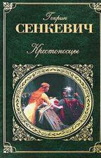 "Генрик Сенкевич ""КРЕСТОНОСЦЫ"" by A_Savinov"