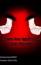Дочь Слендермена(Крипипаста) by nastya336667