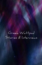 Greek wattpad stories & interviews by nantiaf