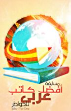 ْ مسابقة كاتب عربي - خاطرة - مفتوحة by Be-The-One