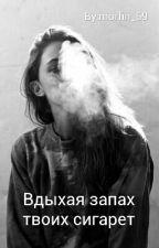 Вдыхая запах твоих сигарет 2 часть Changes by morfin_69