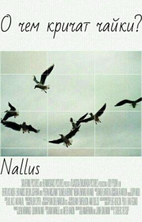 О чем кричат чайки? by Nallus