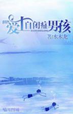 (HP đồng nhân )HP ái thượng tự bế chứng nam hài - Thủy Mộc Long by hanxiayue2012