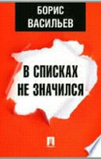 В списках не значился. by oliacuhraeva