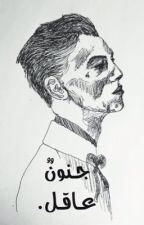 جـنونٌ عـاقل.|مُكـتملة. by 1d_z_story