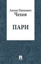 """А.П Чехов """"Пари"""" by CrazyDoodley"""