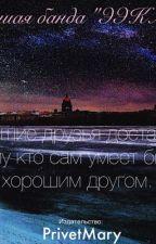 """Лучшая банда """"ЭЭКАЛ"""" by PrivetMary"""
