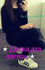 ⭐Детка,это Лагерь⭐ by Anastasiya13122002